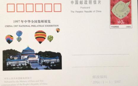 全国集邮展览