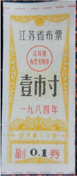 84年江苏布票壹市寸