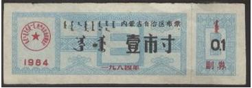 84年内蒙古壹寸布票