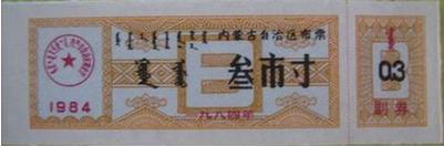 84年内蒙古叁寸布票