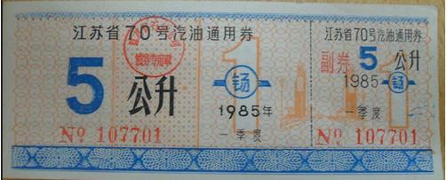 85年江苏汽油券70#