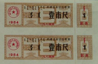 84年内蒙古壹尺布票