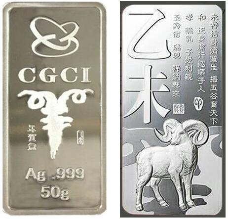 2015年羊年贺岁银条50克