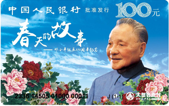 IC邓小平