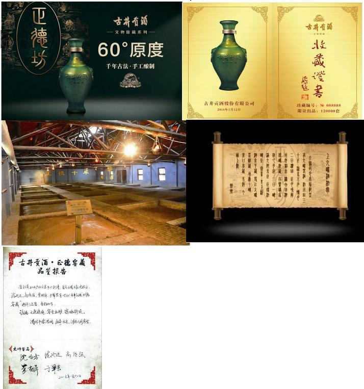 正德窖藏•古井贡酒