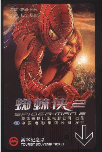 蜘蛛侠(2)地铁卡