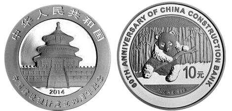建行60周年纪念银币