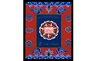 J176M西藏解放