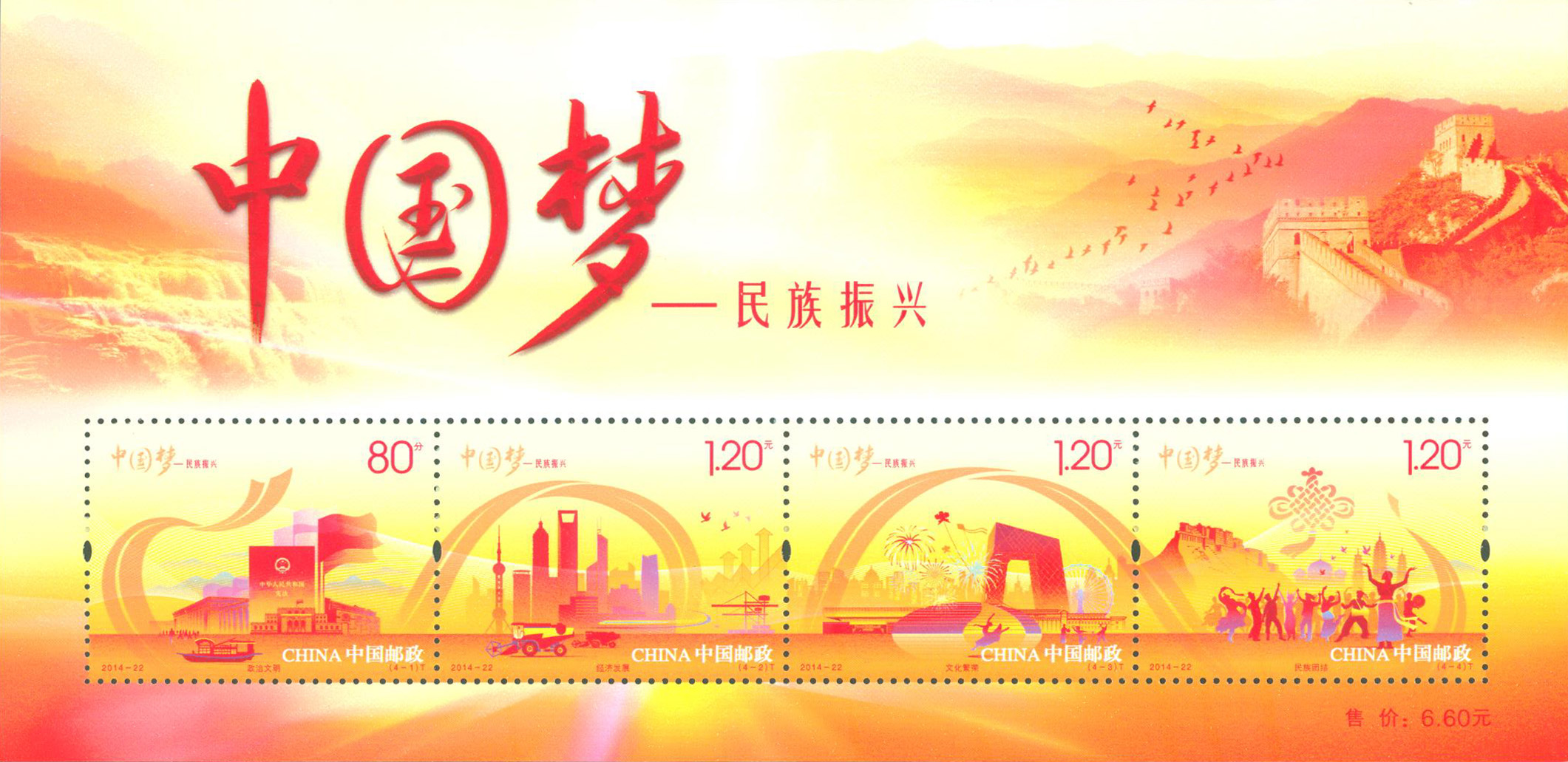 中国梦二小全张