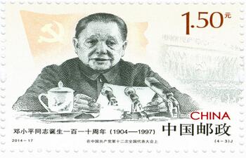 邓小平诞生一百一十周年