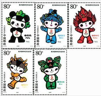 北京奥运会徽和吉祥物