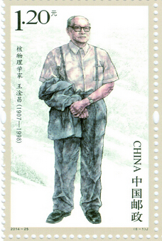 中国现代科学家(六)