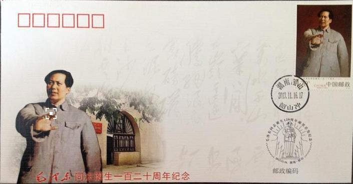 毛泽东纪念封