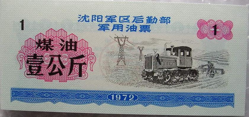 72年沈阳军区煤油票1公斤