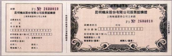 昆明机床股票(证)