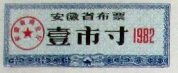 82年安徽布票壹市寸