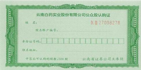 云南白药股票(证)