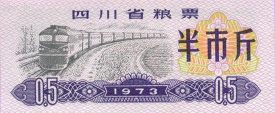 73年四川粮票半市斤
