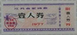 77年江苏絮棉票壹人劵
