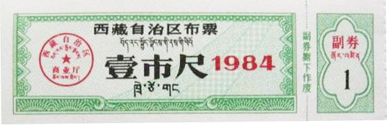 84年西藏布票壹市尺