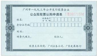 93广州(全套证)