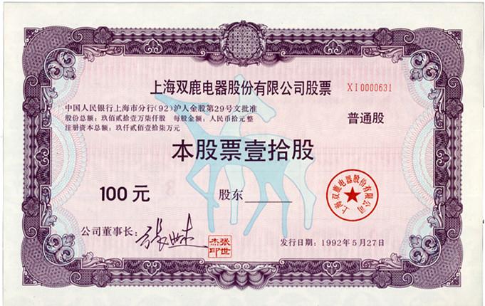 沪双鹿(单枚票)