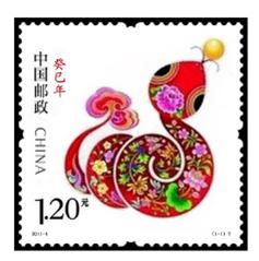 3轮蛇邮票