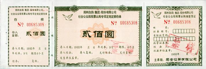 豫白鸽(全张证)