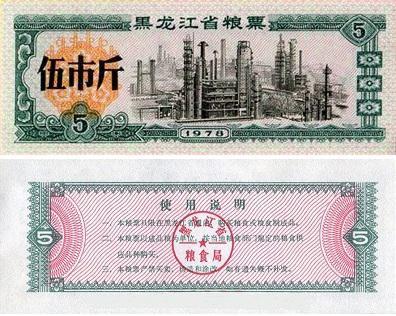 78黑龙江伍斤
