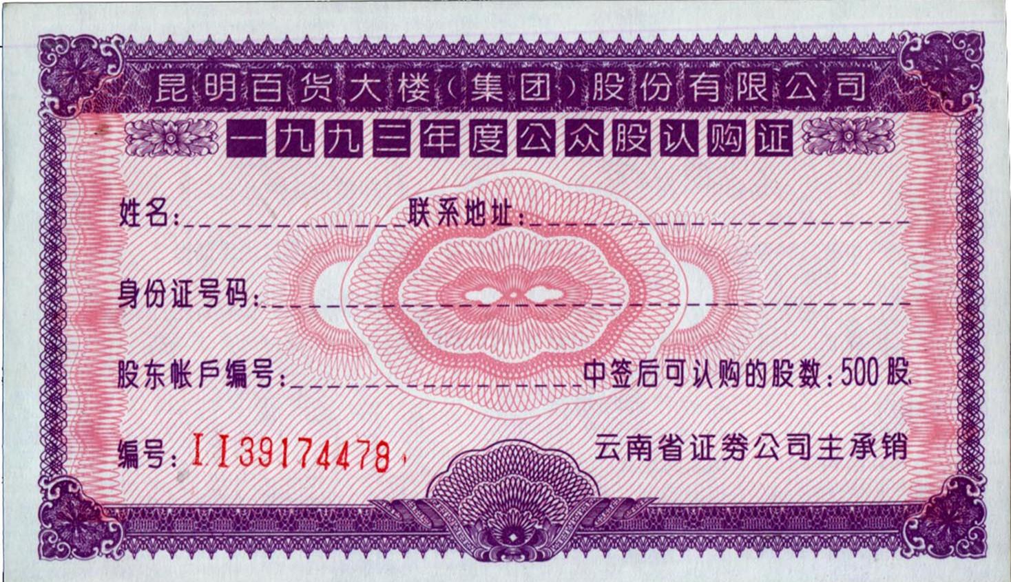昆百紫(单枚证)