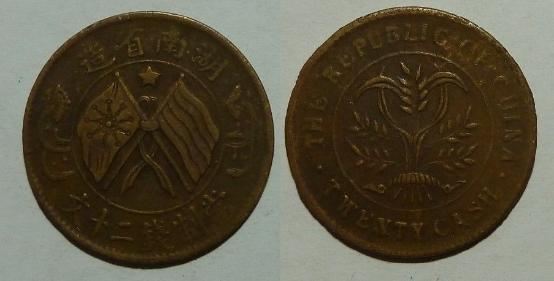 二十文旗币