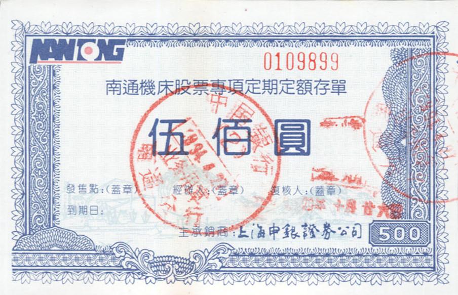 苏南机(中联证)