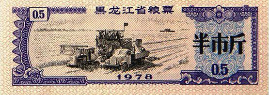78黑龙江半市斤