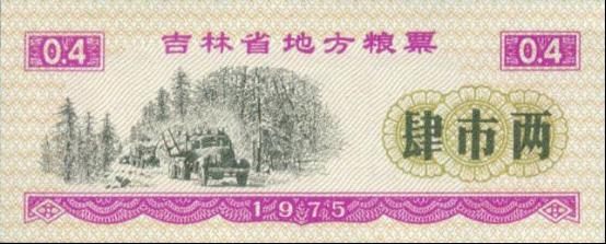 1975年吉林省地方粮票肆市两