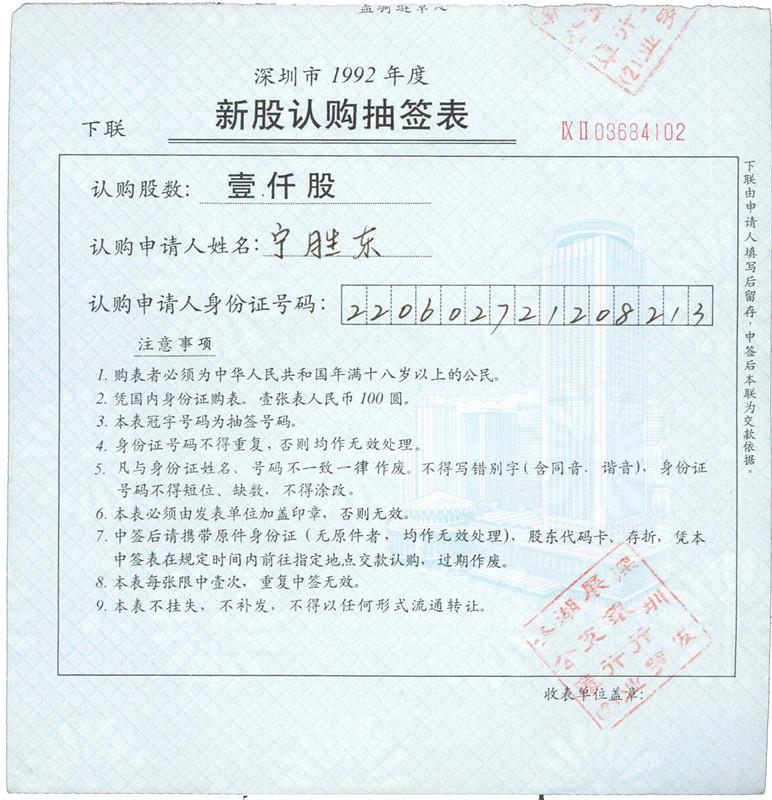 92深圳(单枚证)