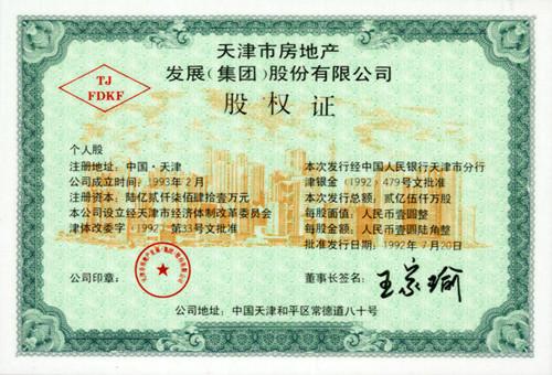 津房产(单枚票)