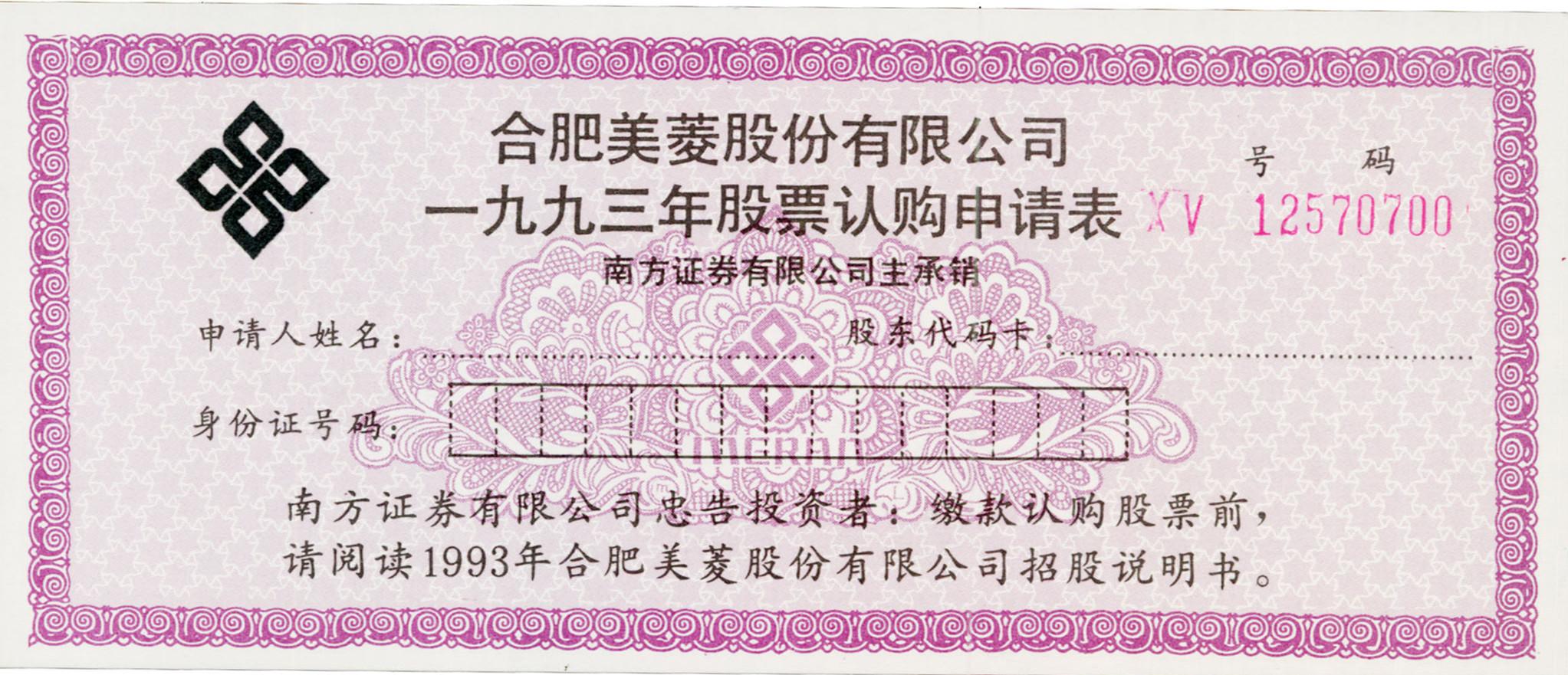 皖美菱(单枚证)