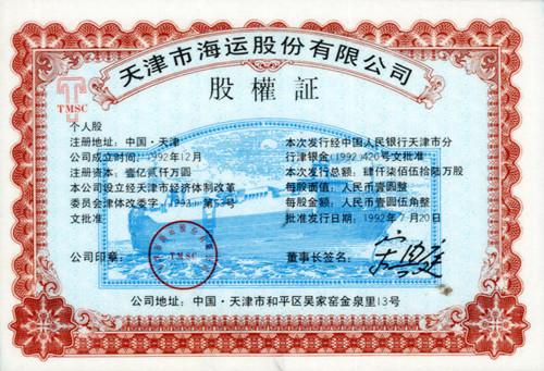 津海运(单枚票)
