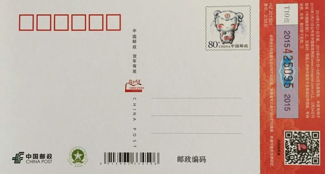 HZ201501自创型有奖贺年明信片-生肖羊白片