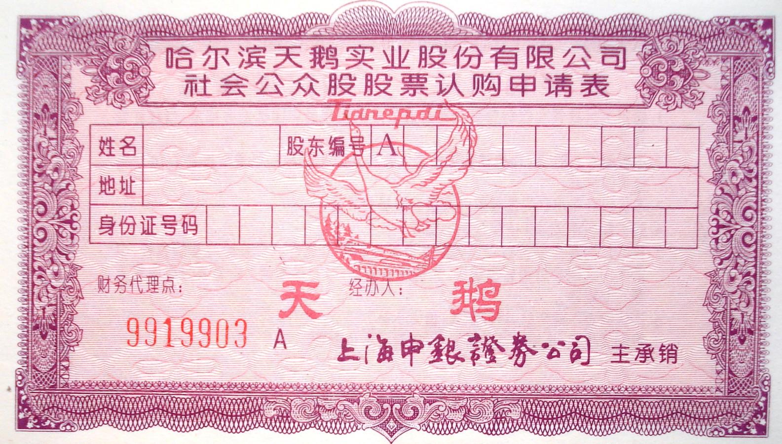 哈天鹅红(单枚证)