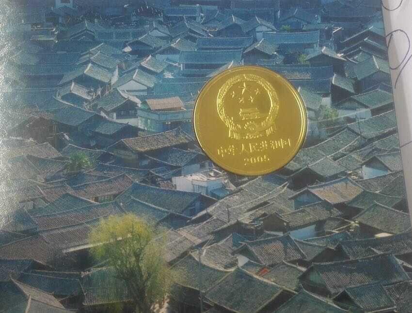 丽江古城精制币