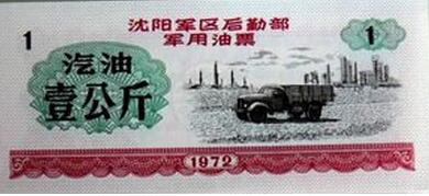 72年沈阳军区汽油票1公斤