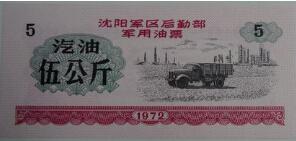 72年沈阳军区汽油票5公斤