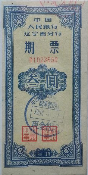 61年辽宁期票叁圆