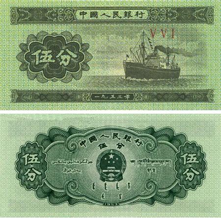 53年伍分纸币(无油)