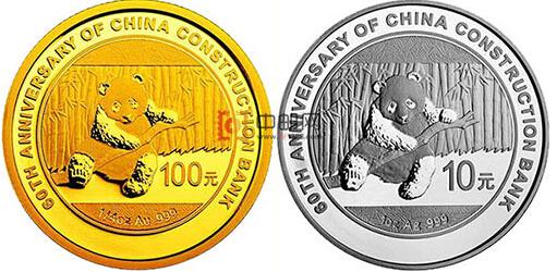 建行60周年国衡封装银币