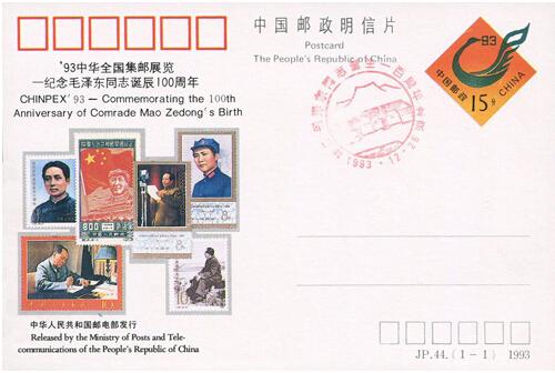 毛泽东同志诞生一百二十周年