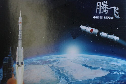 腾飞 (中国载人航天工程邮资明信片)
