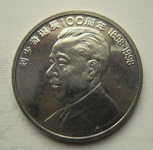 刘少奇纪念币
