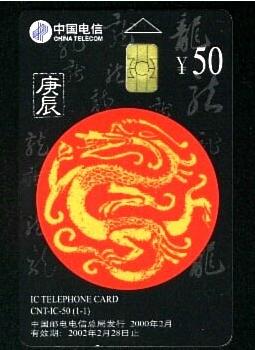 庚辰年生肖龙IC卡
